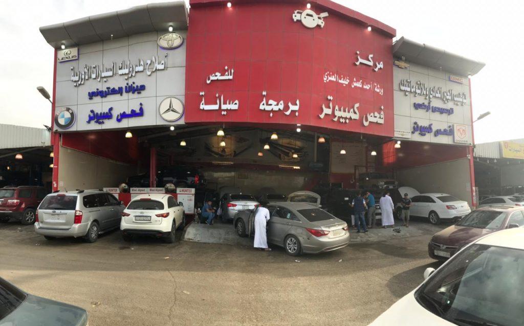 أفضل ورشة سيارات في الرياض